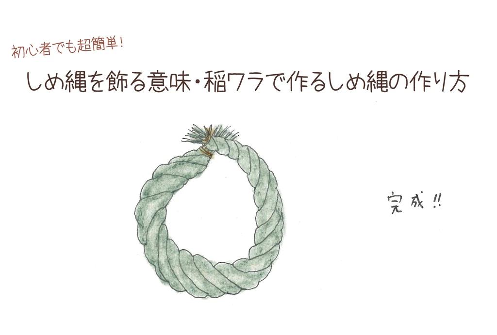 しめ縄を飾る意味・初心者でも簡単!稲ワラで作るしめ縄の作り方 ガーデニング研究家