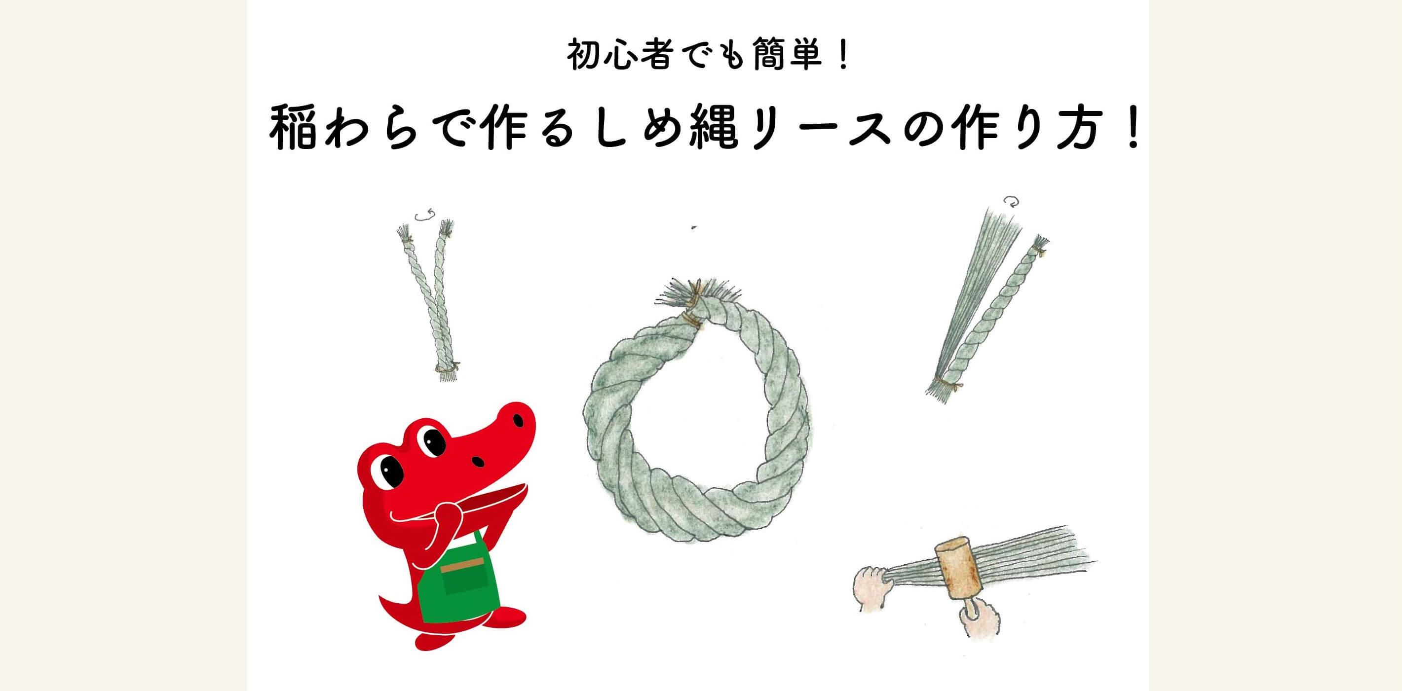 稲わらで作るしめ縄リースの作り方・しめ縄を飾る意味!