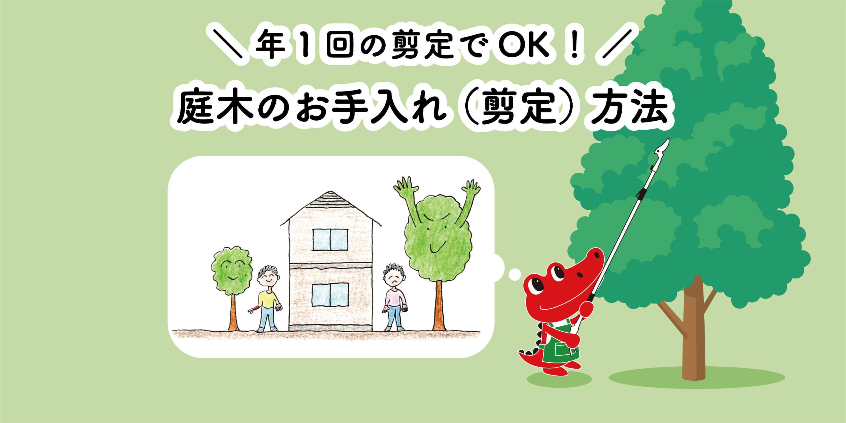 庭木のお手入れ(剪定)方法【年1回の剪定でOK!】
