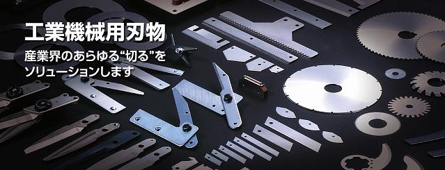 産業刃物紹介アイコン