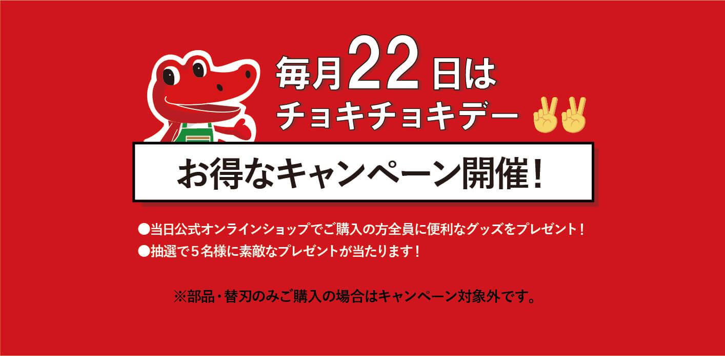 【キャンペーン情報】毎月22日はチョキチョキデー✌✌ 5月のプレゼント情報