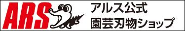 アルス公式園芸刃物ショップのバナー