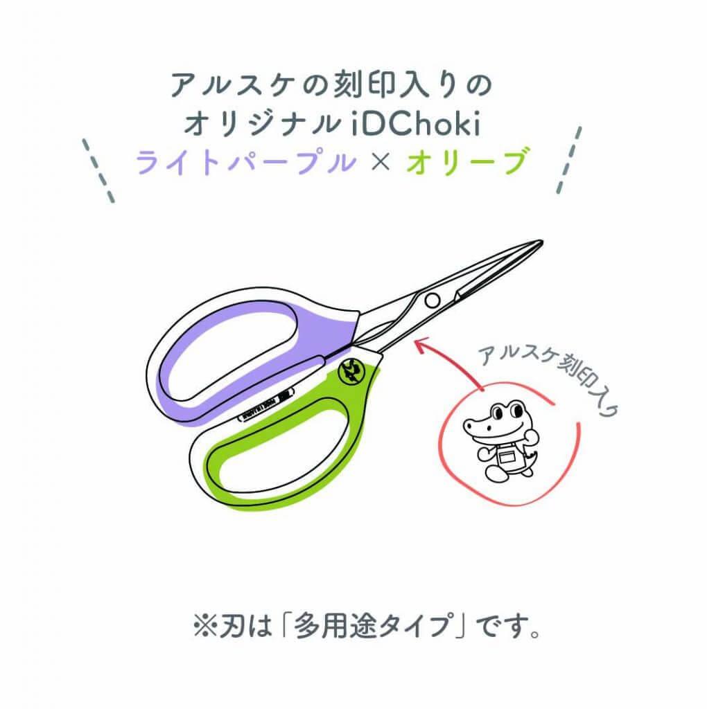オリジナルiDChoki(アイディーチョキ)