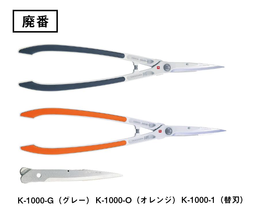 【廃盤】軽量刈込鋏K-1000シリーズ